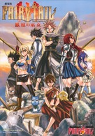 Fairy Tail - Japanese Movie Poster (xs thumbnail)