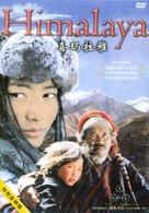 Himalaya - l'enfance d'un chef - Chinese Movie Cover (xs thumbnail)