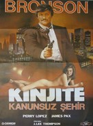 Kinjite: Forbidden Subjects - Turkish Movie Poster (xs thumbnail)