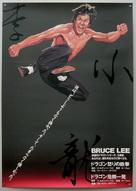 Jing wu men - Japanese Movie Poster (xs thumbnail)