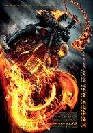 Ghost Rider: Spirit of Vengeance - Bulgarian Movie Poster (xs thumbnail)
