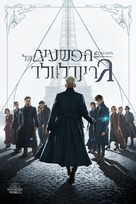 Fantastic Beasts: The Crimes of Grindelwald - Israeli Movie Cover (xs thumbnail)