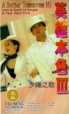 Ying hung boon sik III: Zik yeung ji gor - Hong Kong Movie Cover (xs thumbnail)