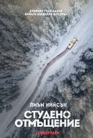 Cold Pursuit - Bulgarian Movie Poster (xs thumbnail)