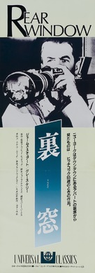 Rear Window - Japanese Movie Poster (xs thumbnail)
