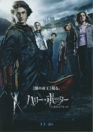 Harry Potter and the Goblet of Fire - Japanese Movie Poster (xs thumbnail)