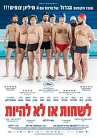 Le grand bain - Israeli Movie Poster (xs thumbnail)