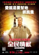 The Zookeeper - Taiwanese Movie Poster (xs thumbnail)