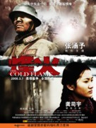 Feng huo - Chinese Movie Poster (xs thumbnail)