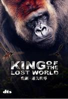 King of the Lost World - Hong Kong DVD movie cover (xs thumbnail)