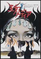 Medea - Japanese Movie Poster (xs thumbnail)