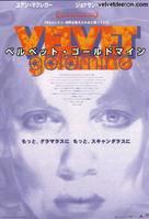 Velvet Goldmine - Japanese Movie Poster (xs thumbnail)