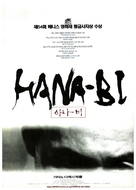 Hana-bi - South Korean Movie Poster (xs thumbnail)