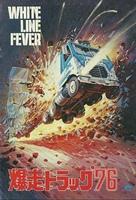White Line Fever - Japanese Movie Cover (xs thumbnail)
