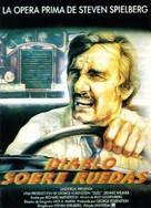 Duel - Spanish Movie Poster (xs thumbnail)