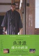 Wu Qingyuan - Japanese poster (xs thumbnail)