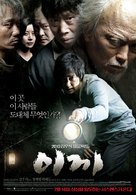 Moss - South Korean Movie Cover (xs thumbnail)
