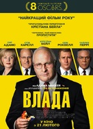 Vice - Ukrainian Movie Poster (xs thumbnail)