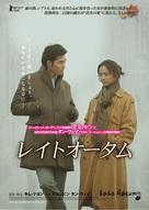 Late Autumn - Japanese Movie Poster (xs thumbnail)