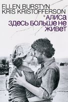 Alice Doesn't Live Here Anymore - Russian Movie Cover (xs thumbnail)
