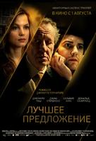 La migliore offerta - Russian Movie Poster (xs thumbnail)