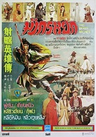 She diao ying xiong chuan - Thai Movie Poster (xs thumbnail)