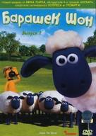 """Shaun the Sheep"" - Russian DVD movie cover (xs thumbnail)"