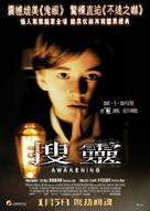 The Awakening - Hong Kong Movie Poster (xs thumbnail)