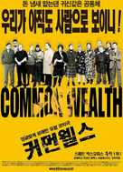 Comunidad, La - South Korean Movie Poster (xs thumbnail)