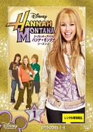 """Hannah Montana"" - Japanese DVD movie cover (xs thumbnail)"