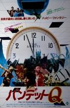 Time Bandits - Japanese Movie Poster (xs thumbnail)