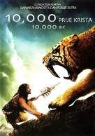 10,000 BC - Croatian DVD cover (xs thumbnail)