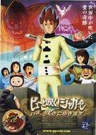 Pyû to fuku! Jagâ: Ima, yuki ni yukimasu - Japanese Movie Poster (xs thumbnail)