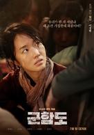 Battleship Island - South Korean Movie Poster (xs thumbnail)