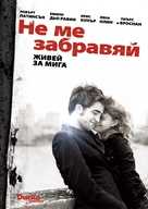 Remember Me - Bulgarian poster (xs thumbnail)