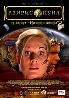 Aziris nuna - Russian Movie Poster (xs thumbnail)