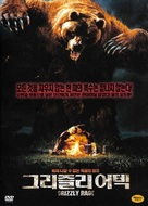 Grizzly Rage - South Korean Movie Cover (xs thumbnail)