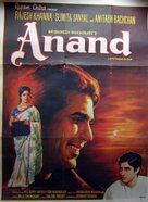 Anand - Indian Movie Poster (xs thumbnail)
