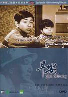 Ohayô - Hong Kong Movie Cover (xs thumbnail)