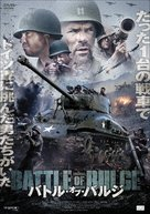 Ardennes Fury - Japanese Movie Cover (xs thumbnail)