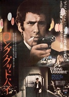 The Long Goodbye - Japanese Movie Poster (xs thumbnail)