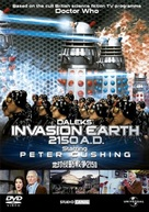 Daleks' Invasion Earth: 2150 A.D. - Japanese DVD movie cover (xs thumbnail)