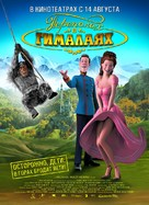 Lissi und der wilde Kaiser - Russian Movie Poster (xs thumbnail)