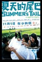 Xiatian de weiba - Taiwanese Movie Poster (xs thumbnail)