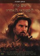 The Last Samurai - Israeli DVD movie cover (xs thumbnail)