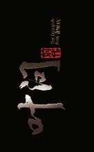 Yip Man chinchyun - Chinese Logo (xs thumbnail)
