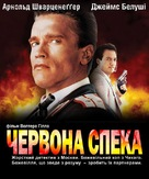 Red Heat - Ukrainian Movie Poster (xs thumbnail)