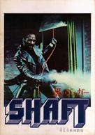 Shaft - Japanese Movie Cover (xs thumbnail)