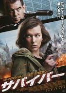 Survivor - Japanese Movie Poster (xs thumbnail)