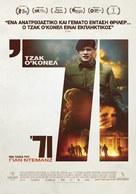 '71 - Greek Movie Poster (xs thumbnail)